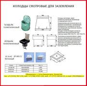 Колодец инспекционный бетон,  марка КС-Б-KZ,  IP-900-C