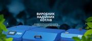 """Производство твердотопливных котлов компания """"Wortex"""""""